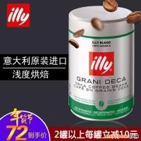 意大利进口illy咖啡豆意式浓缩意利低因阿拉比卡罐装咖啡250g
