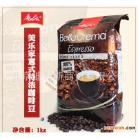 德国原装进口美乐家咖啡豆100%阿拉比卡豆