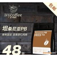 【一件代发】爱韦 非洲优选咖啡豆 坦桑尼亚 珍珠圆豆PB 2