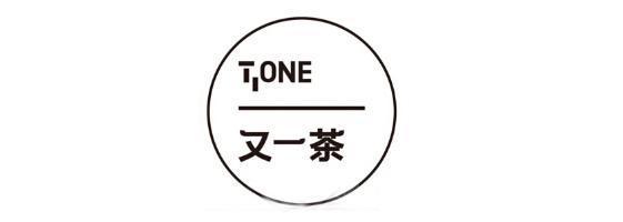 又一茶tone
