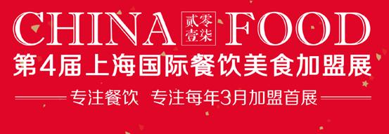 展会改变企业/梦想改变未来-2017上海餐饮美食加盟展