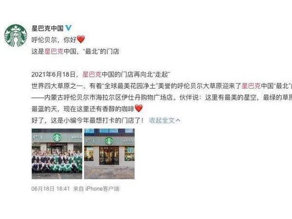 """星巴克迎来中国""""最北""""门店"""