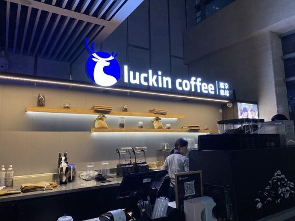 花12亿买和解!瑞幸咖啡未来何解?律师:不排除重新上市