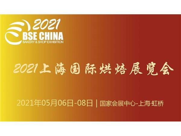 2021上海国际烘焙展览会
