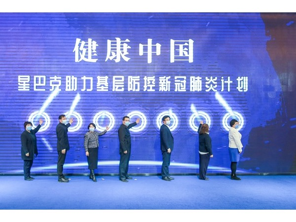 """""""健康中国-星巴克助力基层防控新冠肺炎计划""""在京启动"""
