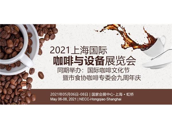 2021上海国际咖啡与设备展览会