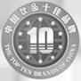 中国咖啡店十佳品牌